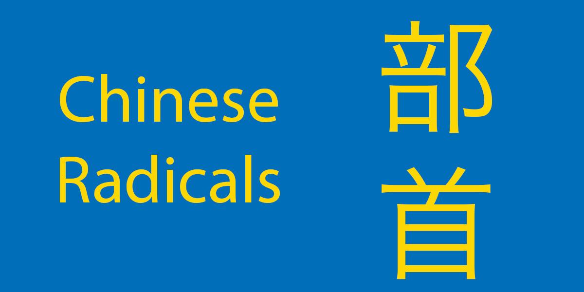 214 bộ thủ trong tiếng Trung