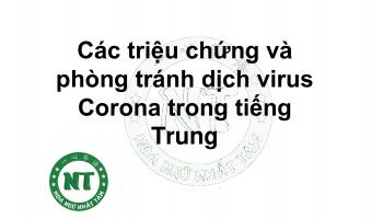 Các triệu chứng và phòng tránh dịch virus Corona trong tiếng Trung