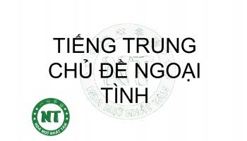 TIẾNG TRUNG CHỦ ĐỀ NGOẠI TÌNH